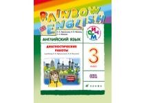 """3класс Английский язык. """"Rainbow English""""  Диагностические работы Афанасьева О.В."""