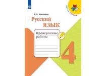 4класс Проверочные работы Русский язык Канакина В.П.
