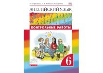6 класс Английский язык. Rainbow English Контрольные работы.