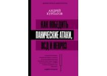 Курпатов А.В. Как победить панические атаки, ВСД и невроз