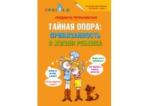 Петрановская Л. Тайная опора. Привязанность в жизни ребенка