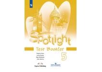 5 класс Английский язык. Английский в фокусе. Spotlight Контрольные задания