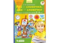 Колесникова Е.В. Раз - словечко, два - словечко. Рабочая тетрадь для детей 3-4 лет. ФГОС