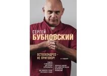 С.Бубновский Остеохондроз-не приговор!