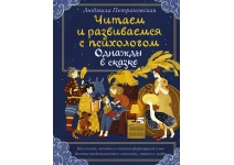 Петрановская Л. Однажды в сказке. Читаем и развиваемся с психологом