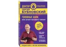 С.Бубновский Головные боли, или зачем человеку плечи?
