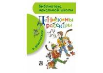 Библиотека начальной школы Драгунский В. Денискины рассказы