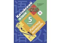 Китайский язык 5 класс Рабочая тетрадь  Рукодельникова М.Б.