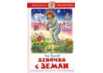 Булычев Кир Девочка с Земли