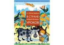 """Л.Гераскина """"В стране невыученных уроков"""" (Малыш переплет)"""