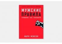 Мэнсон М. Мужские правила