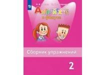 2 класс Spotlight Сборник упражнений Быкова Н.И