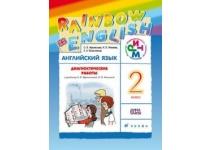 2 класс Английский язык. Rainbow English Диагностические работы .Афанасьева О
