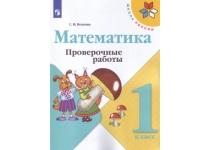 1 класс Математика  Проверочные работы Волкова С.И. к учебнику М.И. Моро