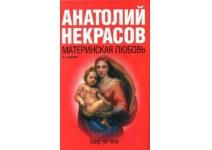 Некрасов А.А. материнская любовь (синяя)